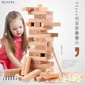 大號兒童益智力數字疊疊高抽積木 成人層層疊游戲疊疊樂 桌游玩具【鉅惠兩天 全館85折】