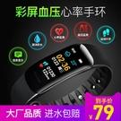 大彩屏智慧手環測心率血壓多功能手表運動防水情侶手環鬧鐘計步器 快速出貨