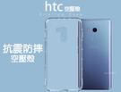 【正品氣墊空壓殼】HTC U12 + plus Life 空壓殼防摔耐摔手機套手機背蓋防撞殼