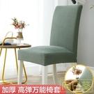 椅套 椅子套罩餐椅套家用通用北歐餐桌凳子...