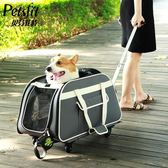 寵物拉桿箱包狗狗外出便攜包狗包車載籠狗背包貓包寵物包MJBL 交換禮物 麻吉部落
