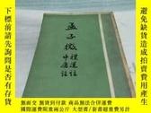 二手書博民逛書店罕見孟子微禮運註中庸註(存120號)Y334068 孟子 中華書局 出版1987