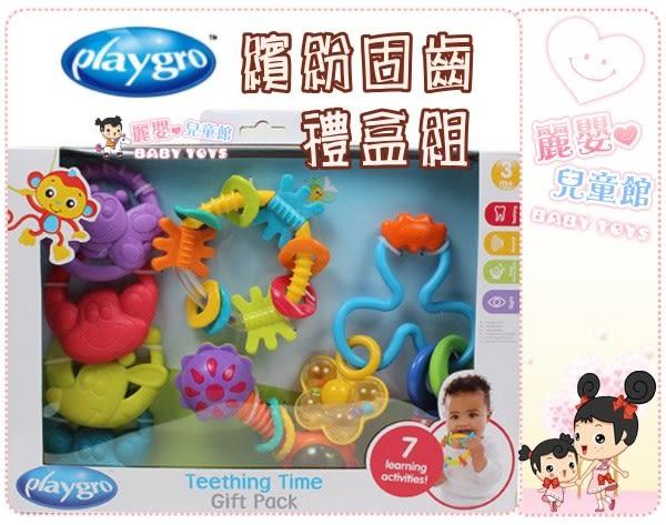 麗嬰兒童玩具館~澳洲Playgro專櫃-繽紛固齒禮盒組/七件固齒玩具禮盒組
