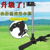 自行車傘架撐傘架電動單車雨傘支架遮陽嬰兒推車固定夾 爾碩數位3c