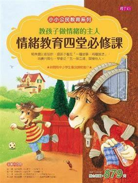 書立得-小小公民教育套書:教孩子做情緒的主人(4冊合售)