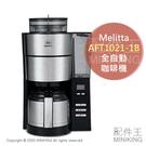 日本代購 空運 2020新款 Melitta AFT1021-1B 全自動 咖啡機 磨豆 3段粗細 2~10杯份