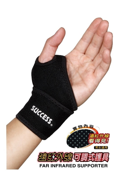 【宏海】 成功 SUCCESS 護腕 S5130 遠紅外線可調式拇指護套 /運動護具 (1個裝) 運動防護/護具