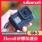 【副廠配件】G8-3 矽膠保護套 Ula...