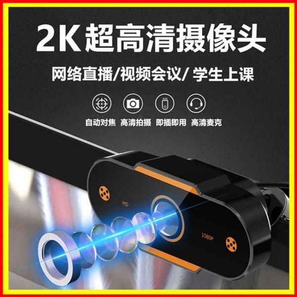 USB外置電腦攝像頭帶麥克風臺式視頻會議網課考研直播1080p高清2K快速出貨快速出貨