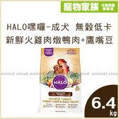 寵物家族-HALO嘿囉-成犬 無穀低卡 新鮮火雞肉燉鴨肉+鷹嘴豆6.4kg