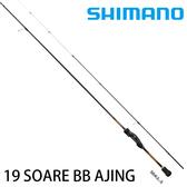 漁拓釣具 SHIMANO 19 SOARE BB AJING 64ULS (根魚竿)