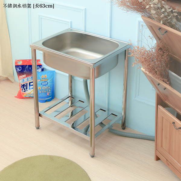 【JL精品工坊】不鏽鋼水槽架 [長63cm]2尺限時$1290/流理台/洗衣槽/洗手槽/集水槽/洗碗槽/廚房