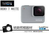 GOPRO HERO 7 WHITE 台閩公司貨 CHDHB-601 運動攝影機 運動相機 防水攝影機