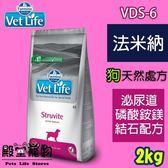 【殿堂寵物】法米納Farmina VDS-6 VetLife天然處方飼料 犬用泌尿道磷酸銨鎂結石配方 2kg