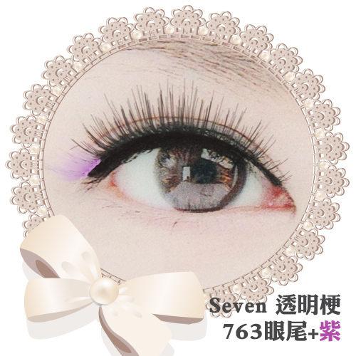 韓國seven假睫毛★763 透明梗 眼尾+紫   5對入
