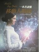 【書寶二手書T4/行銷_EZD】一本書讀懂移動大數據_海天電商金融研究中心