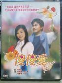 挖寶二手片-I10-035-正版DVD*華語【傻傻愛】-一個錯誤,讓他們擦身而過-吳宗憲*林立雯*馬國畢*NONO