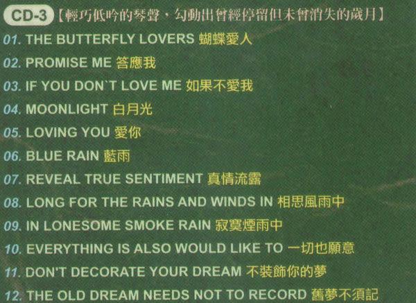 理查鋼琴 2 微風往事 CD 3片裝 (音樂影片購)