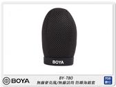 BOYA BY-T80 無線麥克風 防風海綿套 防風罩 海綿罩(公司貨)