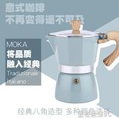 摩卡壺 意大利摩卡咖啡壺家用小型八角純色經典意式蒸餾萃取電熱爐YTL 皇者榮耀3C