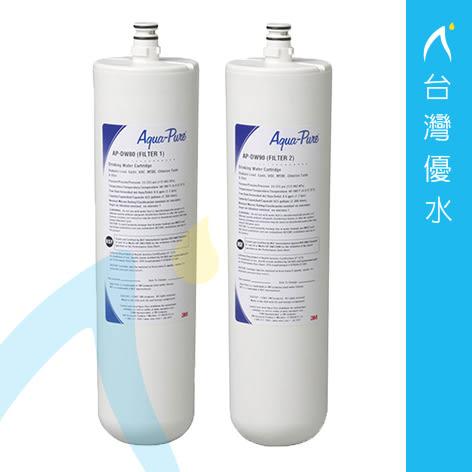 【免運費】3M DWS1000/S005淨水器專用替換濾心組AP-DW80/90