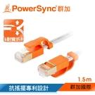 群加 Powersync CAT 7 10Gbps 超高速網路線 RJ45 LAN Cable 白色 / 1.5M (CLN7VAF9015A)