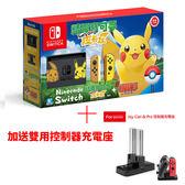 【送控制器充電座】24期零利率 任天堂 Nintendo Switch 精靈寶可夢 Let's Go! 皮卡丘同捆組 公司貨