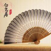 水墨禮品扇精品棉麻扇子 和風女式摺扇 兩截扇男女  居家物語