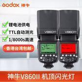 神牛V860II二代機頂閃光燈佳能尼康索尼C/N/S/O/F單反相機熱靴燈