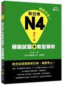 (二手書)新日檢N4模擬試題+完全解析修訂二版