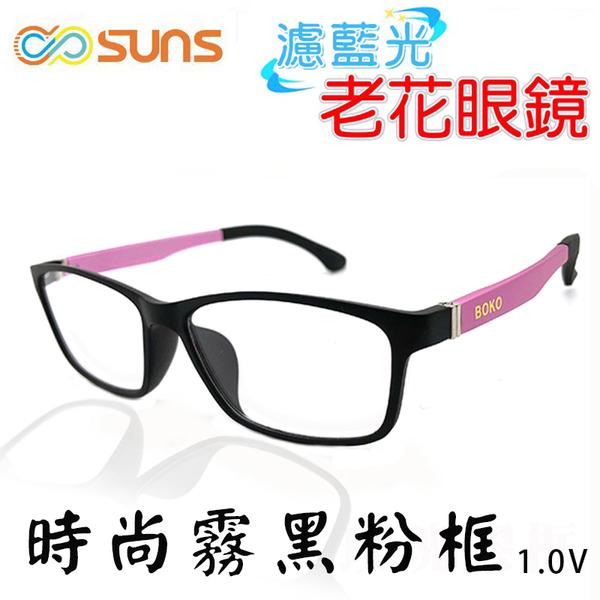 MIT 濾藍光 老花眼鏡 時尚霧黑粉框 閱讀眼鏡 高硬度耐磨鏡片 配戴不暈眩