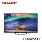 【24期0利率+送桌上安裝+舊機回收+限時贈空氣清淨機】SHARP 夏普 60吋 AQUOS 真8K液晶電視 8T-C60AX1