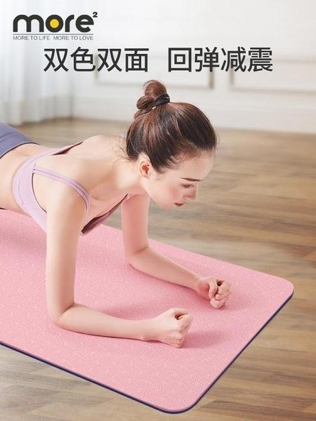 tpe瑜伽墊女防滑無味家用加厚加寬加長初學者男健身瑜珈墊子地墊 【現貨快出】YJT