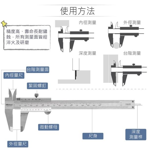 """『堃喬』6""""游標卡尺 三豐 Mitutoyo 530-312 測量範圍 0 ~ 150mm 解析度0.02mm『堃邑Oget』"""