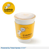 cama紅茶拿鐵 (熱) 大杯即享券