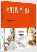 紐約美食指南:法國廚神艾倫.杜卡斯的99個美味店家【城邦讀書花園】
