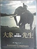 【書寶二手書T1/科學_LGL】大象先生:勇闖緬甸叢林_薇琪.柯羅珂,  高紫文
