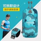 跑步手機臂包可拆卸運動手機臂套手腕包男女健身運動臂包蘋果華為 〖korea時尚記〗