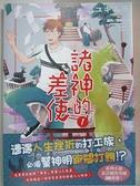 【書寶二手書T2/漫畫書_CN3】諸神的差使 (1)_雪村,夏淺葉,黑乃郎,竹子