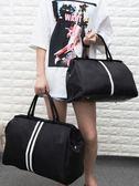 手提旅行包女行李袋大容量韓版短途男士防水小行李包旅行袋旅游包 喵小姐
