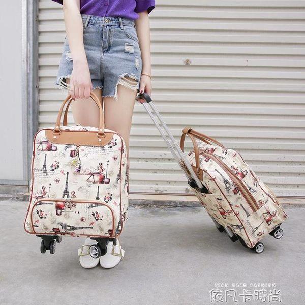 韓版萬向輪拉桿包旅行包女大容量手提包出差登機箱輕便行李袋短途 QM依凡卡時尚
