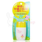 近江 兒童肌膚防曬隔離乳SPF20 PA+ 30ml【BG Shop】