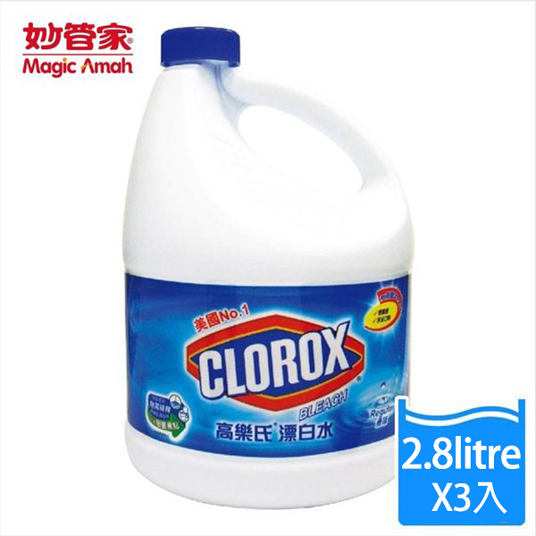 【有影片】妙管家-高樂氏漂白水(天然原味)2.8litre*3瓶