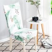 椅子套罩連體彈力椅套簡約酒店餐廳餐椅罩家用通用凳子餐桌座椅套 QQ25818『東京衣社』