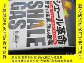 二手書博民逛書店シエール革命繁榮する企業、消える產業罕見日文原版 32開精裝Y6