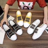 2019春季新款套腳帆布鞋女韓版學生懶人無后跟半拖小白鞋透氣布鞋 生活樂事館