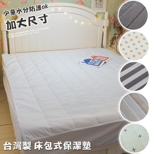 雙人加大6X6.2床包式保潔墊 (多款可選)抗菌防螨防污 厚實鋪棉 可水洗 台灣製 棉床本舖