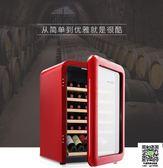紅酒櫃 紅酒櫃恒溫酒櫃家用復古冰箱小型冷藏紅酒櫃冰吧 igo 宜品居家