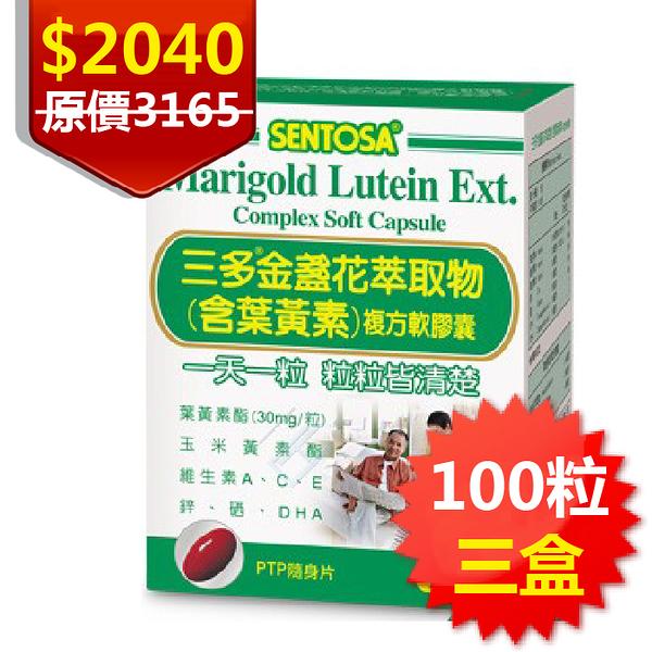 ▼三多 葉黃素複方軟膠囊100粒 三盒 金盞花萃取物