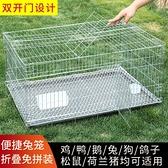 【免拼裝折疊】兔子籠子家用養殖特大號雞窩鴿子兔籠狗荷蘭豬鬆鼠